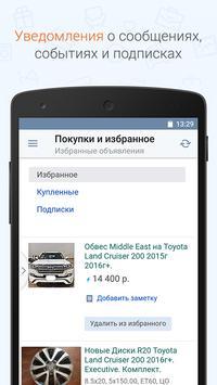 Объявления FarPost: работа, авто, квартиры, одежда screenshot 3