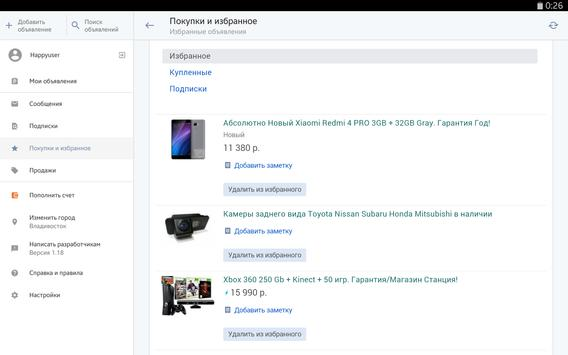 Объявления FarPost: работа, авто, квартиры, одежда screenshot 11