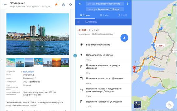 Объявления FarPost: работа, авто, квартиры, одежда screenshot 12