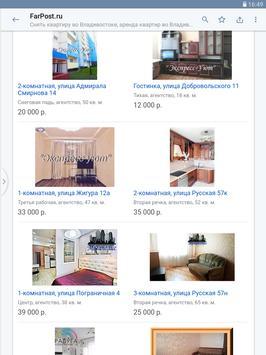 Объявления FarPost: работа, авто, квартиры, одежда screenshot 15