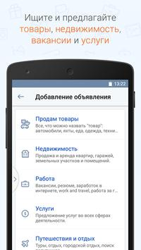 Объявления FarPost: работа, авто, квартиры, одежда screenshot 1