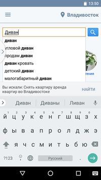Объявления FarPost: работа, авто, квартиры, одежда screenshot 4