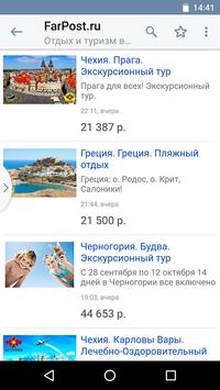 Объявления FarPost: работа, авто, квартиры, одежда screenshot 6