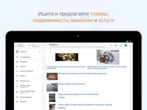 Объявления FarPost: работа, авто, квартиры, одежда screenshot 9
