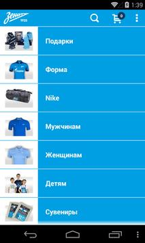 Интернет магазин ФК Зенит poster