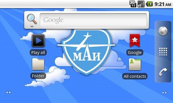 Moscow MAI free live wallpaper apk screenshot