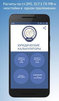 Расчеты для суда - калькулятор poster