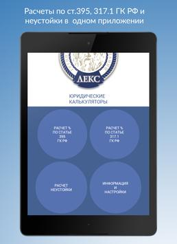 Расчеты для суда - калькулятор apk screenshot