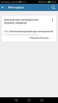 1'РПУ screenshot 2
