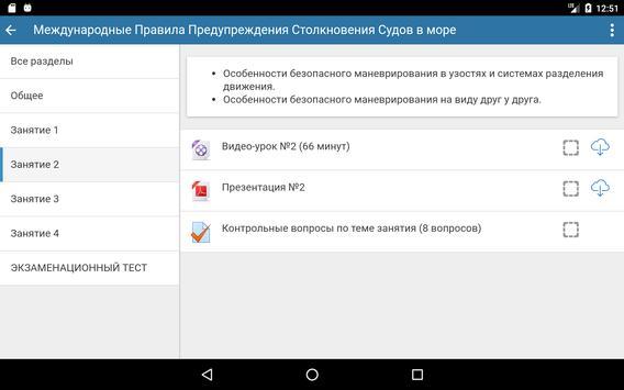 1'РПУ screenshot 3