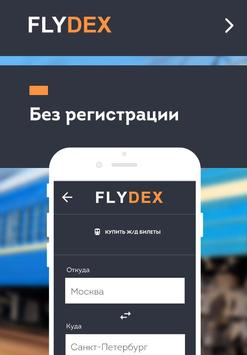Russian train tickets - FLYDEX poster