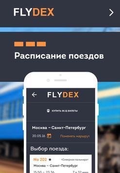 Russian train tickets - FLYDEX apk screenshot