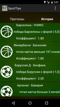 SportTips: Бесплатные прогнозы apk screenshot