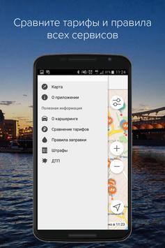 Fleet — весь каршеринг Москвы screenshot 2