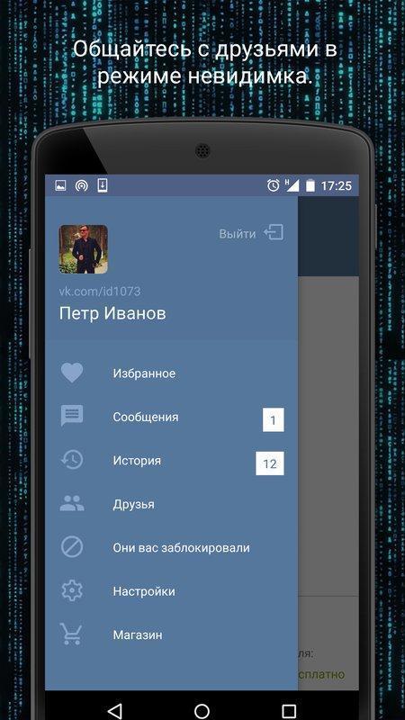 вк приложение apk