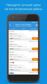 FlightSite - дешевые авиабилеты онлайн apk screenshot
