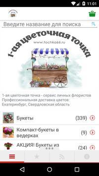 1-ая цветочная точка poster