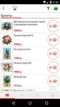 1-ая цветочная точка screenshot 1