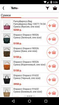Интернет-магазин одежды Yatto apk screenshot
