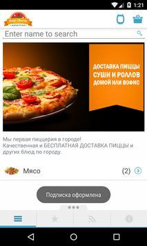 Foodme – доставка еды apk screenshot