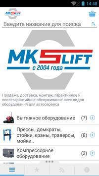 МК-Слифт - Оборудование poster