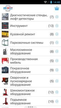 МК-Слифт - Оборудование screenshot 1