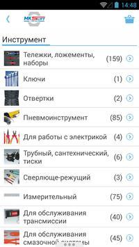 МК-Слифт - Оборудование screenshot 2