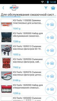 МК-Слифт - Оборудование screenshot 3