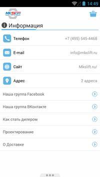 МК-Слифт - Оборудование screenshot 4