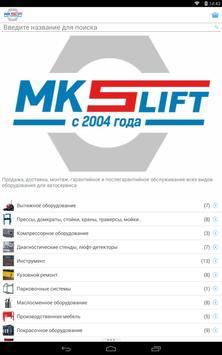 МК-Слифт - Оборудование screenshot 5