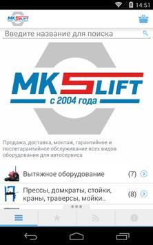 МК-Слифт - Оборудование screenshot 7