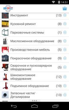 МК-Слифт - Оборудование screenshot 8