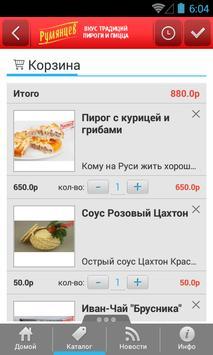 """Пироги и пицца """"Румянцев"""" screenshot 3"""