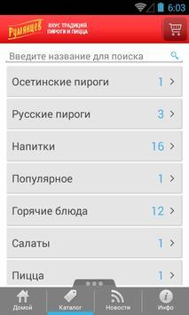 """Пироги и пицца """"Румянцев"""" screenshot 1"""