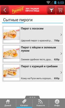 """Пироги и пицца """"Румянцев"""" screenshot 2"""