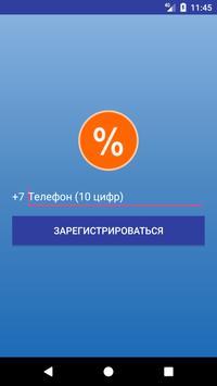 ФПК Бонус apk screenshot