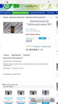 Интернет-магазин FruPar.ru apk screenshot