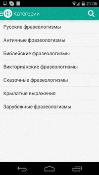 Словарь фразеологизмов apk screenshot