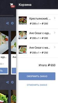 FreeДом Bar screenshot 3