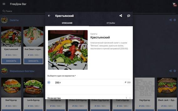 FreeДом Bar screenshot 5