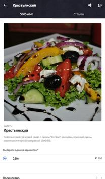 FreeДом Bar screenshot 9