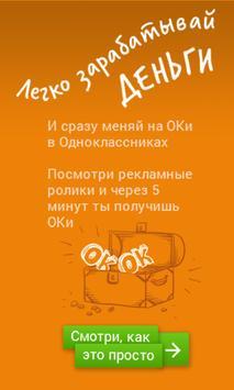 Сразу. ОКи в Одноклассники poster