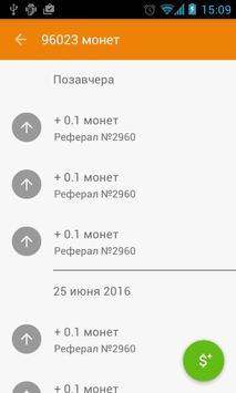 Сразу. ОКи в Одноклассники apk screenshot
