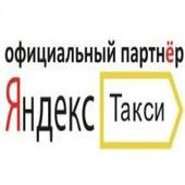 Яндекс Такси работа подключение для водителей icon