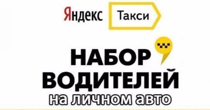 Яндекс Такси работа подключение для водителей poster