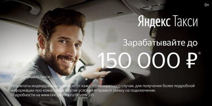 Яндекс Такси работа подключение для водителей screenshot 1
