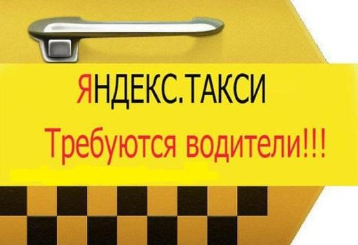 Яндекс Такси работа подключение для водителей screenshot 2