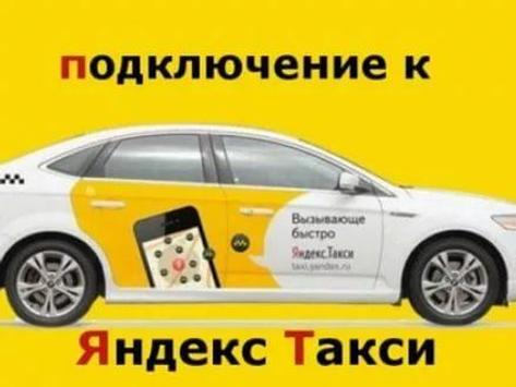 Яндекс Такси работа подключение для водителей screenshot 3