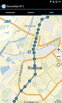 Общественный транспорт apk screenshot