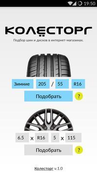 Цены на шины и диски poster